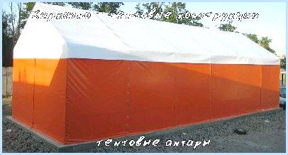 шатер-тент ангар